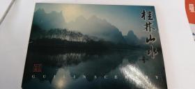 桂林山水明信片【一套10张】   全