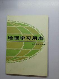 地理学习用表  【存放108层】