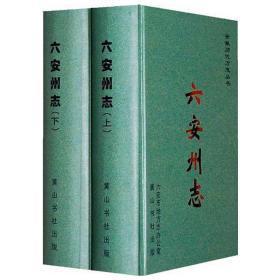 六安州志(安徽历代方志丛书 16开精装 全二册)