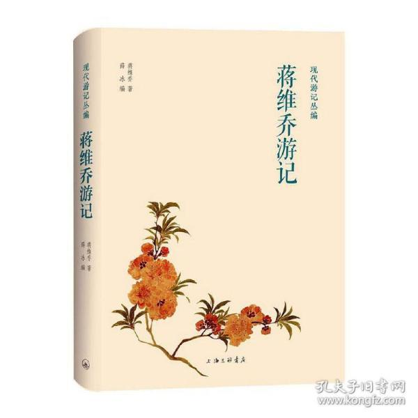 蒋维乔游记现代游记丛编