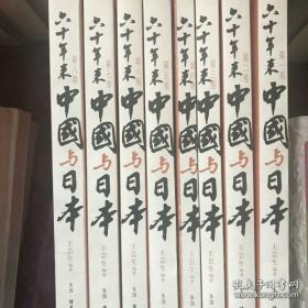 六十年来中国与日本  全8卷