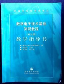 数字电子技术基础简明教程(第三版)教学指导书
