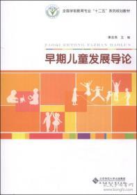 当天发货,秒回复咨询 早期儿童发展导论秦金亮北京师范大学出版社9787303173051 如图片不符的请以标题和isbn为准。