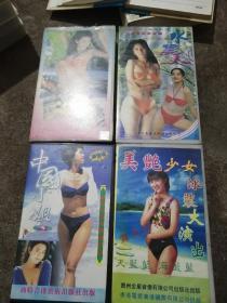 美艳少女泳装大演出,中国小姐2,水美人泳装系列卡拉OK,美女泳装系列5共4合录像带