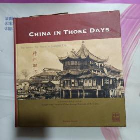 神州旧忆---从早期明信片看历史上的中国