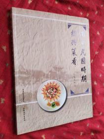 南京民国时期经典菜肴