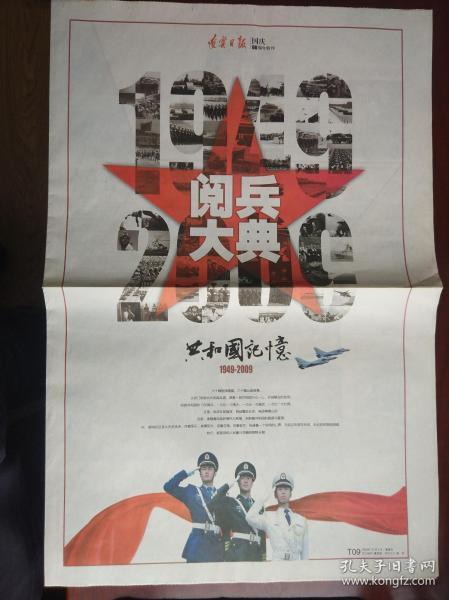 2009年10月2日 《遼寧日報-閱兵大典:共和國記憶》國慶60周年紀念特刊