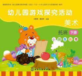 幼儿园游戏探究活动--小朋友的书.托班.下册