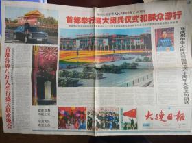 2009年10月2日 《大連日報-國慶??? error=
