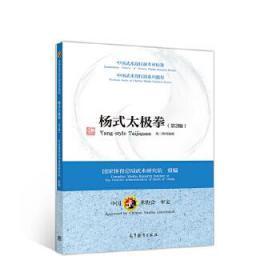 杨氏太极拳 国家体育总局武术研究院 9787040508772高等教育出版社 杨氏太极拳正版图书