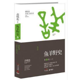 鱼羊野史(4-5卷)(共2册) 正版 高晓松 著 9787218102313