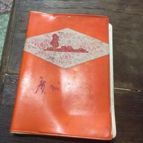 1975年广州风光日记本,只写了一页