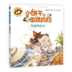 小饼干和围裙妈妈 1-4 共4册 正版 郑春华 著  阿茄 绘 9787544842815