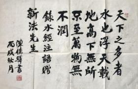 绍兴—陈桥驿书法天下之多者水也