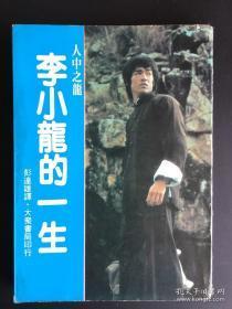 李小龙旳一生人中之龙画册