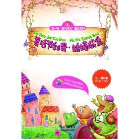王一梅爱与成长童话系列(共5册) 正版 王一梅 9787221099501