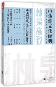 林泉高致 正版书籍