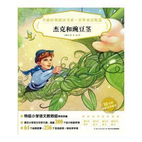 学前经典阅读书系·世界童话精选(全16册) 正版 心喜阅 9787556013142