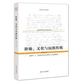 阶级、文化与民族传统:爱德华·P.汤普森的历史唯物主义思想研究 正版 张亮 9787214228062