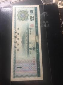 1979外汇一元