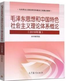 毛泽东思想和中国特色概论 A毛概2018年版 9787040494815