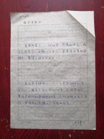 爱情的哲理散文诗 第二十三首和第二十九首 中国散文诗学会会长柯蓝稿件 漓江出版社散出 包邮挂刷