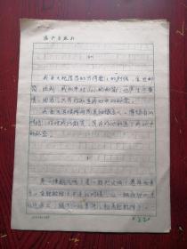爱情的哲理散文诗 第三十首和第三十三首 中国散文诗学会会长柯蓝稿件 漓江出版社散出 包邮挂刷