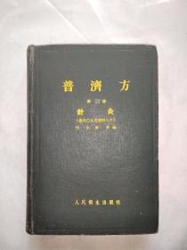 普济方 第十册 针灸 卷四0九至卷四二六【明】朱橚 等编 人民卫生出版社 1959年10月第1版 1960年3月1版3印 品相如图