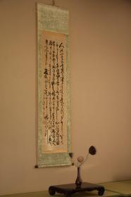 日本回流老字画