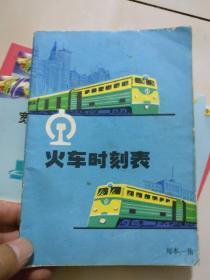 火车时刻表        1982年编印,32开近一半广告
