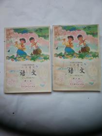 十年制小学语文课本第二册