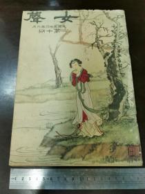 民国原版,女声,三十二年,第十期(有王丹凤便装照,言惠珠剧照等内容)