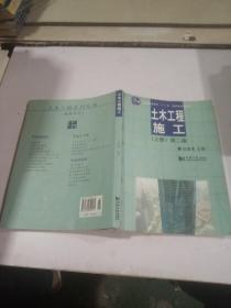 土木工程施工 (上册)第二版