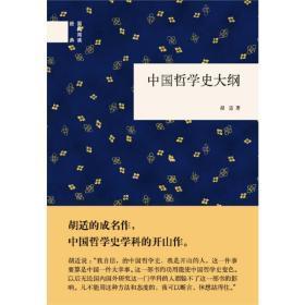 中国哲学史大纲/国民阅读经典 正版 胡适 9787101089158