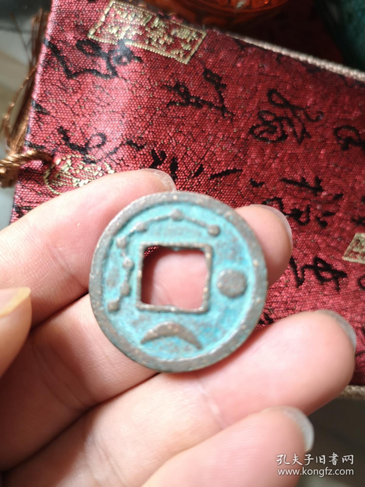 古钱币一枚 常平五株