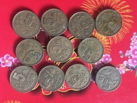 梅花五角套币