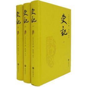 史记:韩兆琦评注本(全3册)