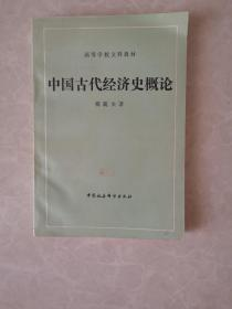中国古代经济史概论