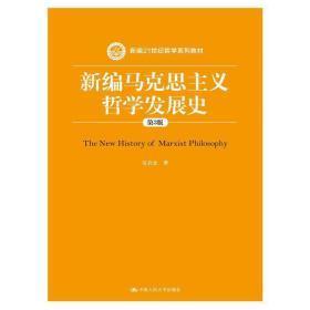 新编马克思主义哲学发展史(第3版) 正版 安启念 9787300217406