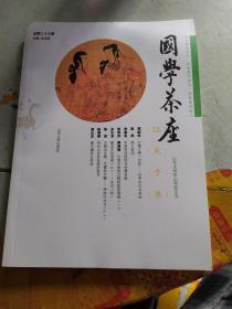国学茶座第23期