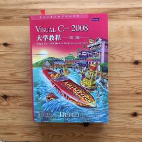 国外计算机科学教材系列:Visual C++ 2008大学教程(第2版)