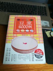 豆浆6000例