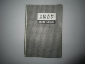 金陵春梦第三集八年抗战  1958年3月第1版1980年7月广东第1次印刷
