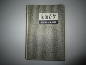 金陵春梦第三集八年抗战  1958年3月第1版1980年8月福建第1次印刷