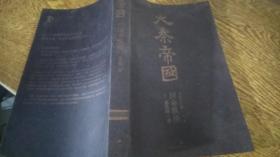 大秦帝国 国命纵横