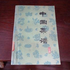 中国菜谱(福建编)