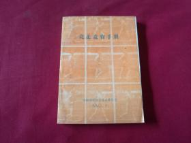 【竞走竞赛手册】