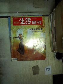 三联生活周刊 2019 6/7