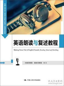 二手正版 英语朗读与复述教程(中国人民大学《英语口语能力标准》实施系列