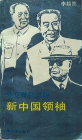 《新中国领袖》